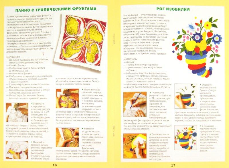 Иллюстрация 1 из 2 для Аппликация из ткани | Лабиринт - книги. Источник: Лабиринт