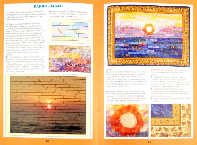 Иллюстрация 1 из 6 для Лоскутное шитье - Л. Денисова | Лабиринт - книги. Источник: Лабиринт