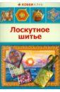 Денисова Л. Ф. Лоскутное шитье
