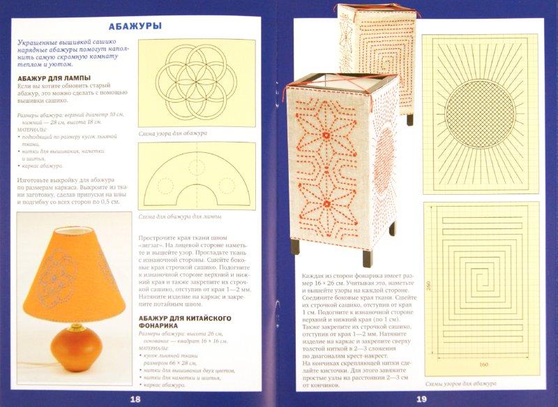 Иллюстрация 1 из 12 для Японская вышивка | Лабиринт - книги. Источник: Лабиринт