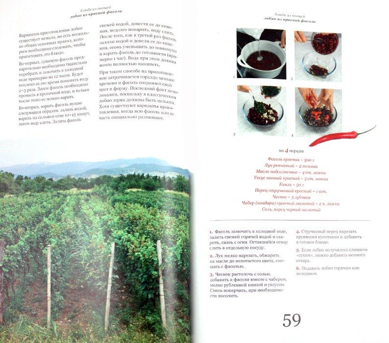 Иллюстрация 1 из 20 для Пурмарили. Блюда грузинской кухни - Елена Киладзе | Лабиринт - книги. Источник: Лабиринт