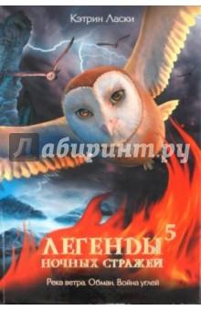 Легенды ночных стражей. Книга 5. Река ветра. Обман. Война углей