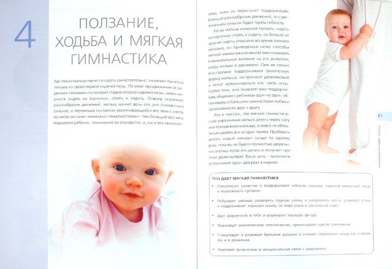 Иллюстрация 1 из 9 для Детский массаж для самых маленьких - Питер Уолкер | Лабиринт - книги. Источник: Лабиринт