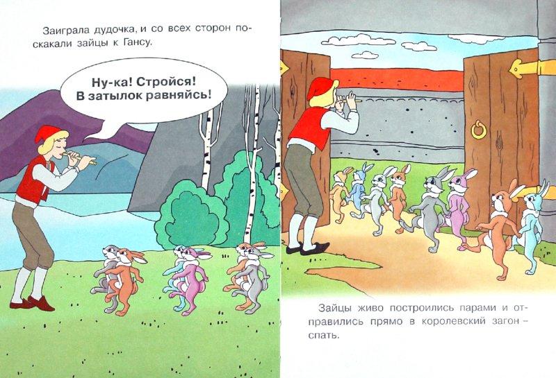 Иллюстрация 1 из 26 для Королевские зайцы - Александра Любарская | Лабиринт - книги. Источник: Лабиринт