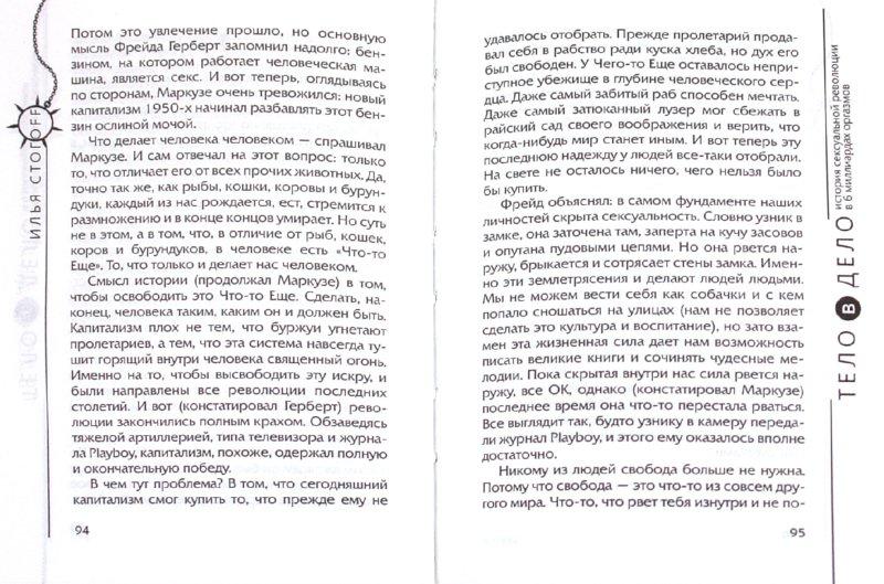 Иллюстрация 1 из 12 для Тело в дело: История сексуальной революции в 6 миллиардах оргазмов - Илья Стогов | Лабиринт - книги. Источник: Лабиринт