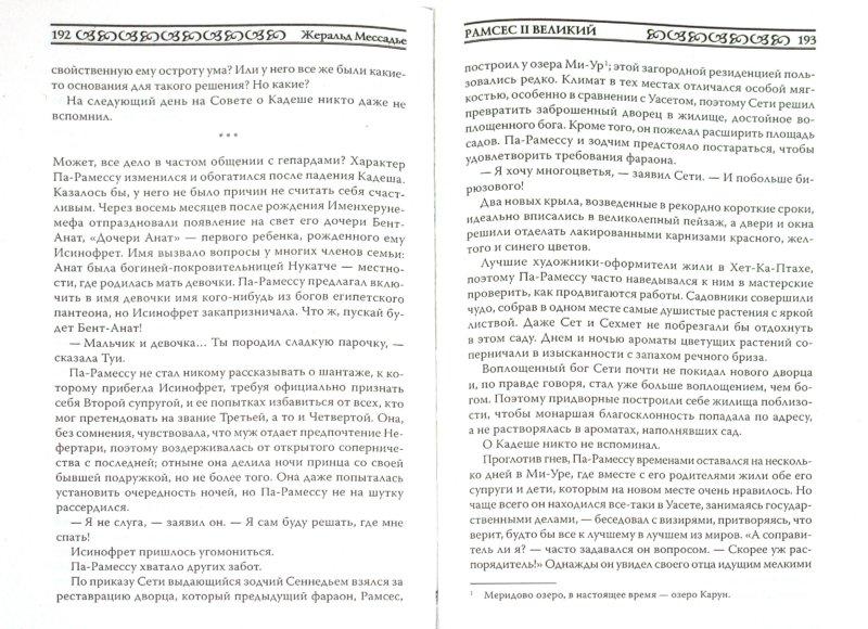 Иллюстрация 1 из 6 для Рамсес II Великий. Судьба фараона - Жеральд Мессадье | Лабиринт - книги. Источник: Лабиринт
