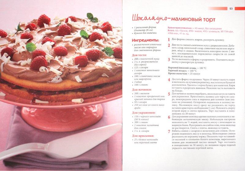 Иллюстрация 1 из 14 для Фруктовая выпечка.  Пироги, торты, пирожные из ягод и фруктов - Эткер Д-р | Лабиринт - книги. Источник: Лабиринт