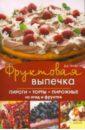 Д-р Эткер Фруктовая выпечка. Пироги, торты, пирожные из ягод и фруктов