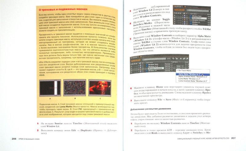 Иллюстрация 1 из 4 для Adobe After Effects CS5. Официальный учебный курс (+DVD) | Лабиринт - книги. Источник: Лабиринт