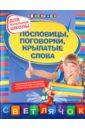 Пословицы, поговорки, крылатые слова, Александрова Ольга Викторовна