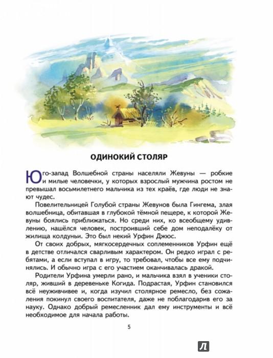 Иллюстрация 1 из 40 для Урфин Джюс и его деревянные солдаты - Александр Волков | Лабиринт - книги. Источник: Лабиринт