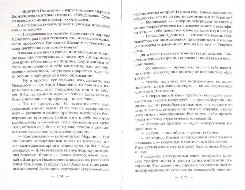 Иллюстрация 1 из 8 для Последний барьер - Роман Глушков | Лабиринт - книги. Источник: Лабиринт