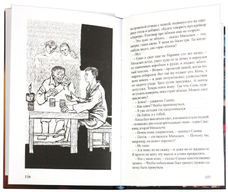 Иллюстрация 1 из 11 для Деревянные Волки - Сергей Кочергин | Лабиринт - книги. Источник: Лабиринт