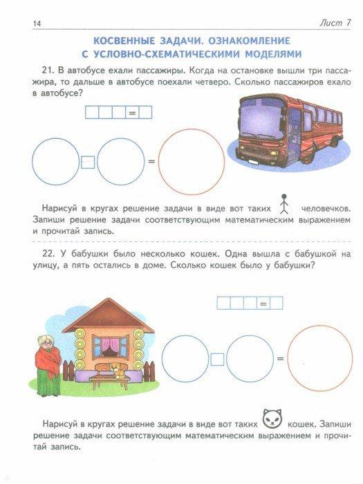 Иллюстрация 1 из 6 для Я решаю арифметические задачи. Рабочая тетрадь для детей 5-7 лет. ФГОС ДО - Елена Колесникова | Лабиринт - книги. Источник: Лабиринт
