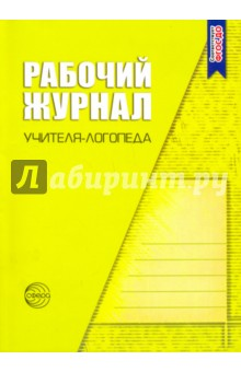 Рабочий журнал учителя-логопеда. ФГОС ДО