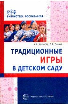 Традиционные игры в детском саду консультирование родителей в детском саду