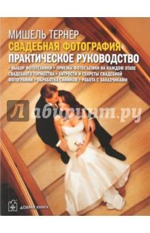 Свадебная фотография. Практическое руководство атаманенко и шпионское ревю