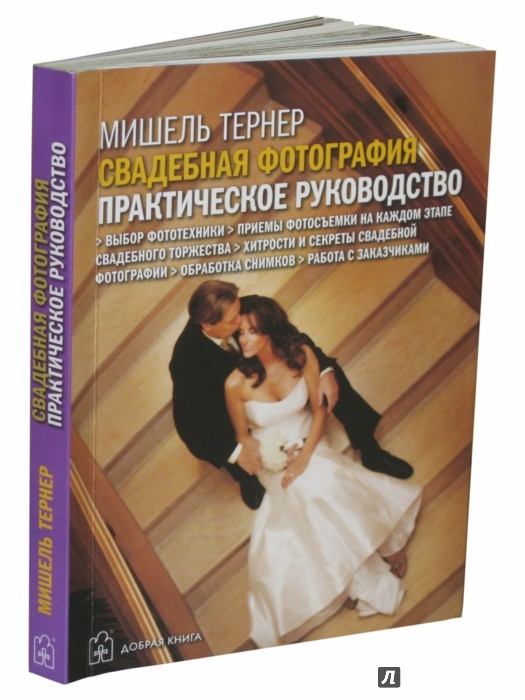 Иллюстрация 1 из 41 для Свадебная фотография. Практическое руководство - Мишель Тернер   Лабиринт - книги. Источник: Лабиринт