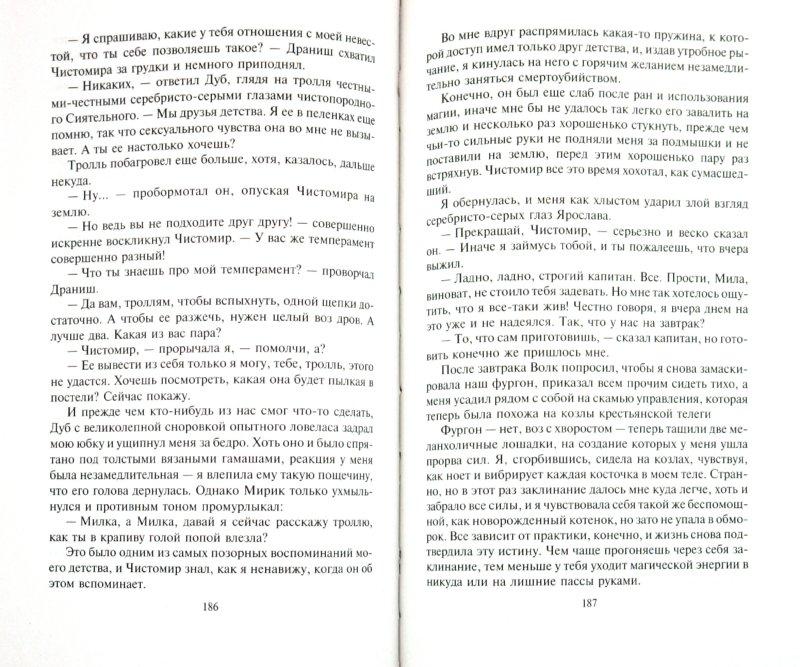 Иллюстрация 1 из 2 для Родовой кинжал - Александра Руда | Лабиринт - книги. Источник: Лабиринт