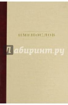 Именослов. Киево-Печорская Лавра
