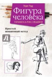 Фигура человека. Техника рисования как продавцу убедит покупателя товар