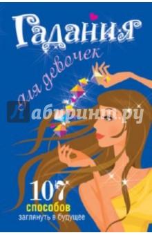 Купить Гадания для девочек, Попурри, Тематические альбомы и ежедневники