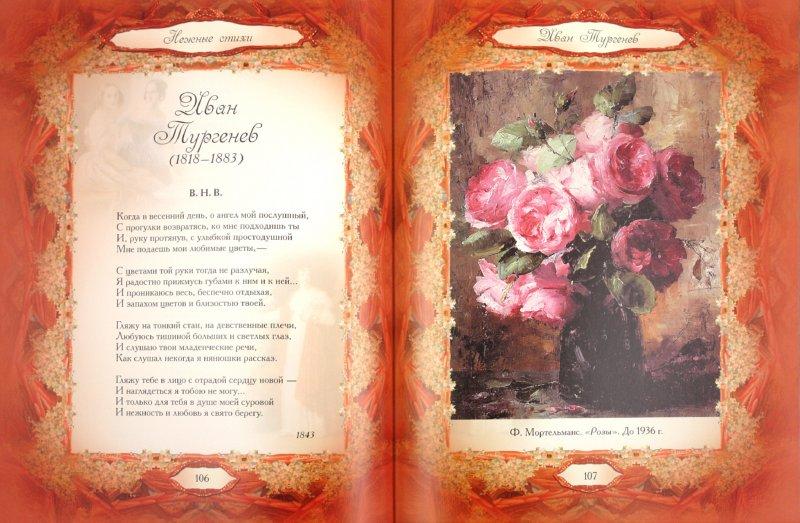 Иллюстрация 1 из 42 для Нежные стихи. Сборник любовной лирики | Лабиринт - книги. Источник: Лабиринт