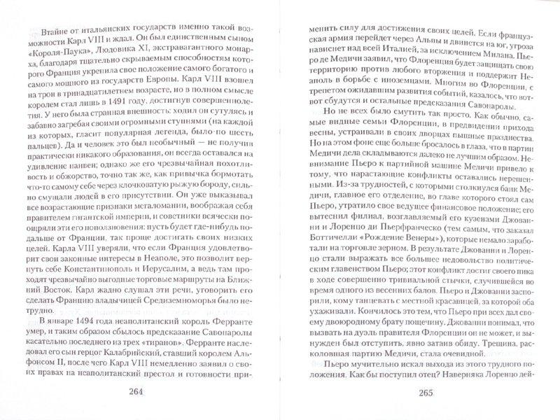 Иллюстрация 1 из 28 для Медичи. Крестные отцы Ренессанса - Пол Стратерн | Лабиринт - книги. Источник: Лабиринт
