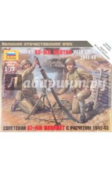 Советский 82-мм миномет с расчетом (6109)