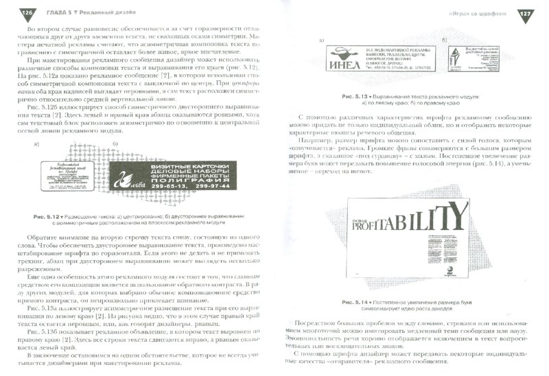 Иллюстрация 1 из 9 для Графический дизайн и реклама. Самоучитель - Владимир Курушин | Лабиринт - книги. Источник: Лабиринт