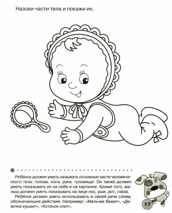 Иллюстрация 1 из 49 для Проверяем знания дошкольника. Тесты для детей 3 лет - И. Попова   Лабиринт - книги. Источник: Лабиринт