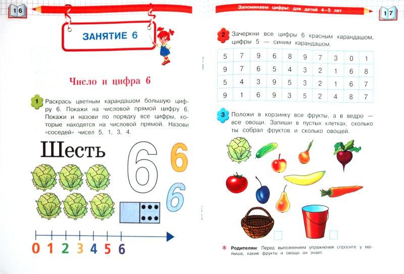 Иллюстрация 1 из 13 для Запоминаем цифры. Для детей 4-5 лет - Пьянкова, Володина | Лабиринт - книги. Источник: Лабиринт