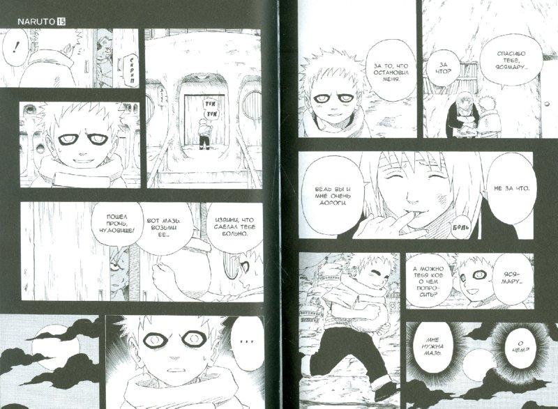Иллюстрация 1 из 17 для Наруто. Книга 15. Манускрипт ниндзя Наруто!!! - Масаси Кисимото | Лабиринт - книги. Источник: Лабиринт
