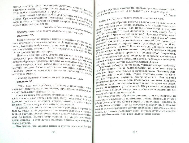 Иллюстрация 1 из 26 для Как учить работать с книгой - Граник, Бондаренко, Концевая | Лабиринт - книги. Источник: Лабиринт