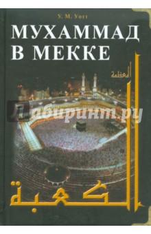 Мухаммад в Мекке высказывания пророка мухаммада часть 1 хикмати паембар мухаммад