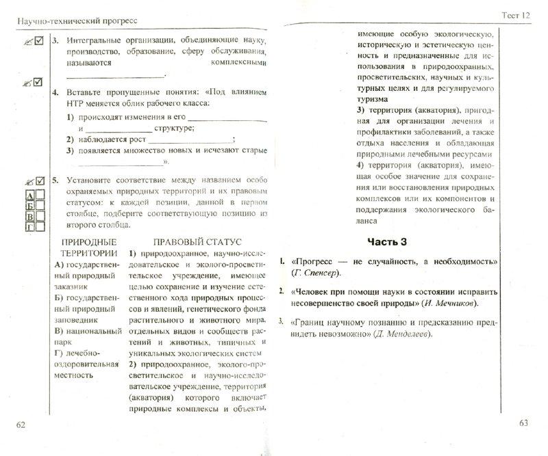 Спиши ру обществознание 11 класс к учебнику кравченко