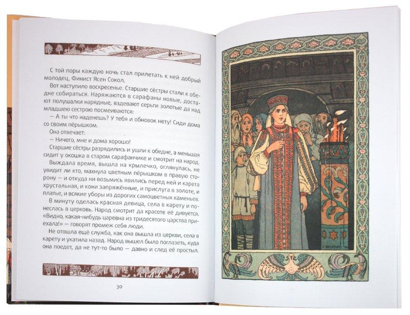 Иллюстрация 1 из 7 для Василиса Прекрасная. Русские народные сказки (+ CD) | Лабиринт - книги. Источник: Лабиринт