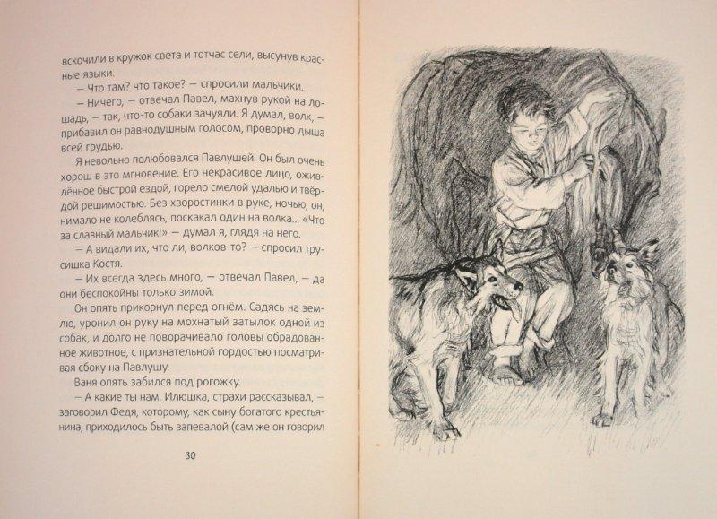 Иллюстрация 1 из 23 для Бежин Луг - Иван Тургенев | Лабиринт - книги. Источник: Лабиринт