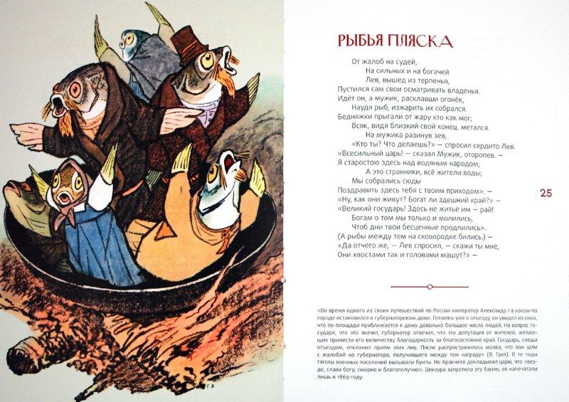 Иллюстрация 1 из 29 для Волк на псарне - Иван Крылов | Лабиринт - книги. Источник: Лабиринт