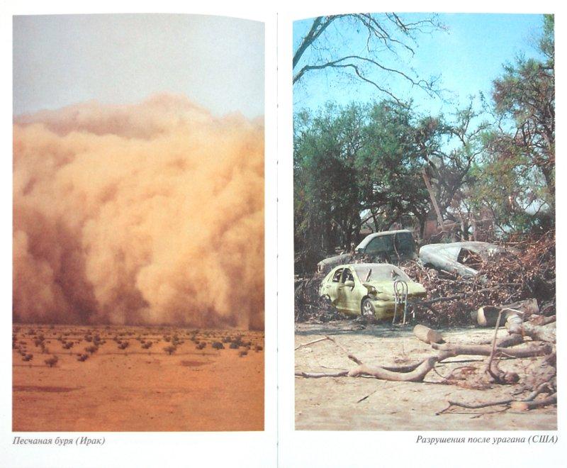 Иллюстрация 1 из 10 для Природные катастрофы, потрясшие мир - Максим Жмакин | Лабиринт - книги. Источник: Лабиринт