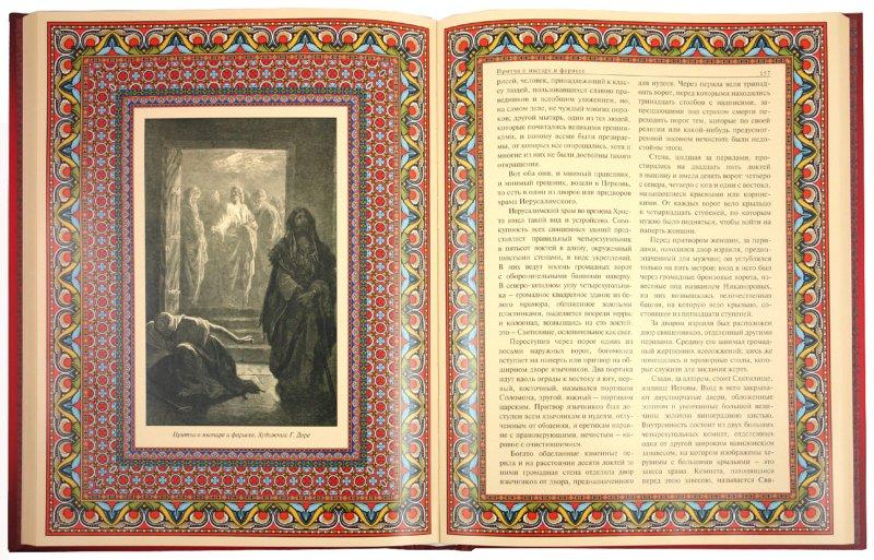 Иллюстрация 1 из 7 для Притчи Бога нашего Иисуса Христа | Лабиринт - книги. Источник: Лабиринт