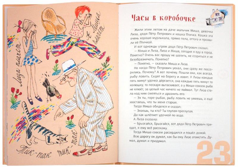 Иллюстрация 1 из 45 для Чудаки :стихи, рассказы - Введенский, Владимиров | Лабиринт - книги. Источник: Лабиринт