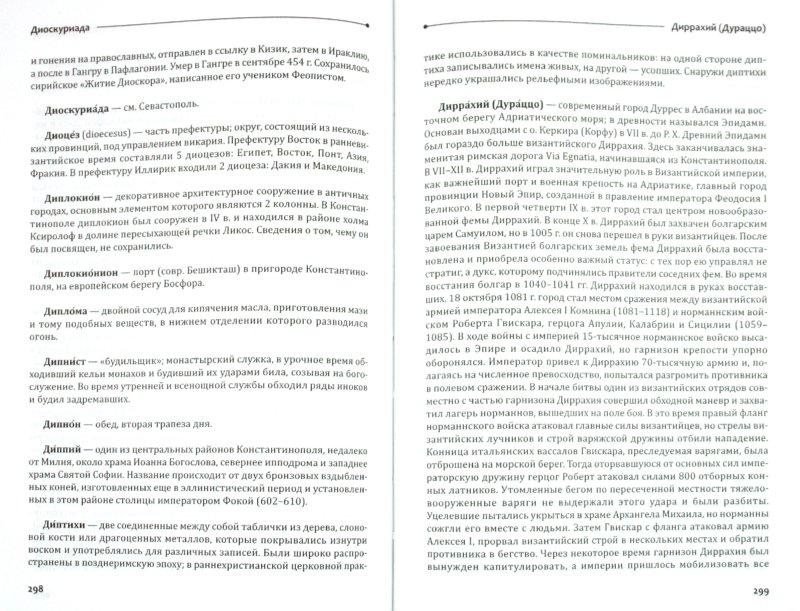 Иллюстрация 1 из 10 для Византийский словарь. В 2 томах. Том 1. А-Л - Филатов, Акишин, Баранов   Лабиринт - книги. Источник: Лабиринт