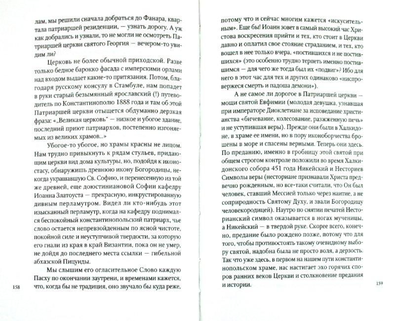Иллюстрация 1 из 8 для Турция. В поисках древних святынь - Валентин Курбатов   Лабиринт - книги. Источник: Лабиринт