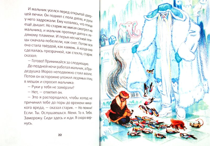 Иллюстрация 1 из 33 для Два брата - Евгений Шварц   Лабиринт - книги. Источник: Лабиринт