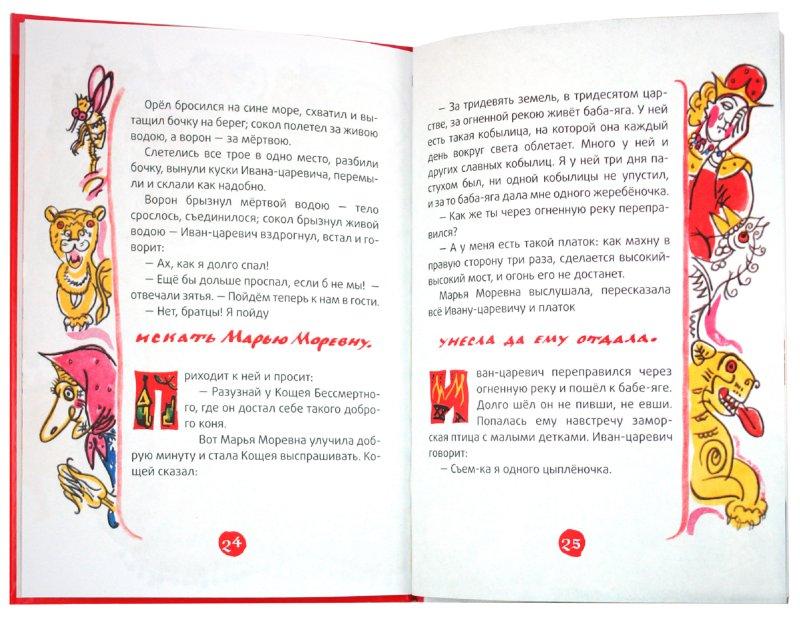 Иллюстрация 1 из 10 для Марья Моревна | Лабиринт - книги. Источник: Лабиринт