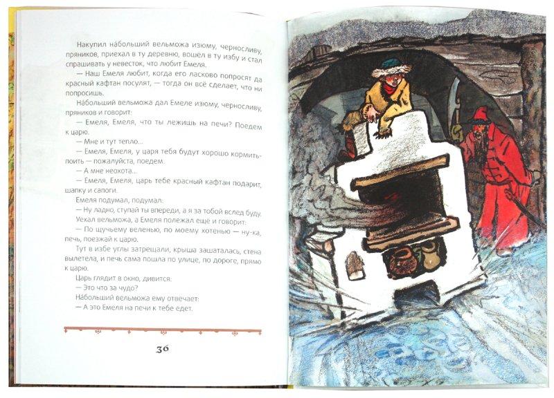 Иллюстрация 1 из 15 для Маша и медведь. Русские народные сказки | Лабиринт - книги. Источник: Лабиринт