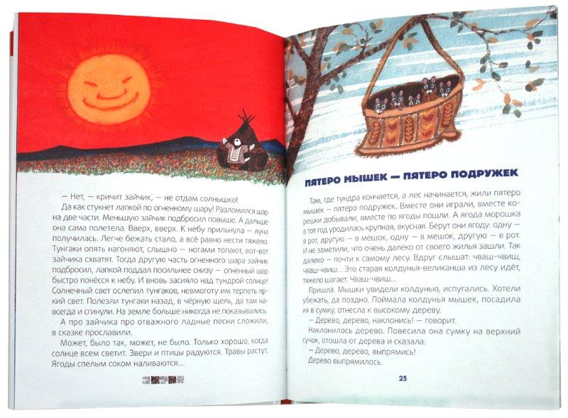 Иллюстрация 1 из 16 для Олененок: Сказки народов севера   Лабиринт - книги. Источник: Лабиринт