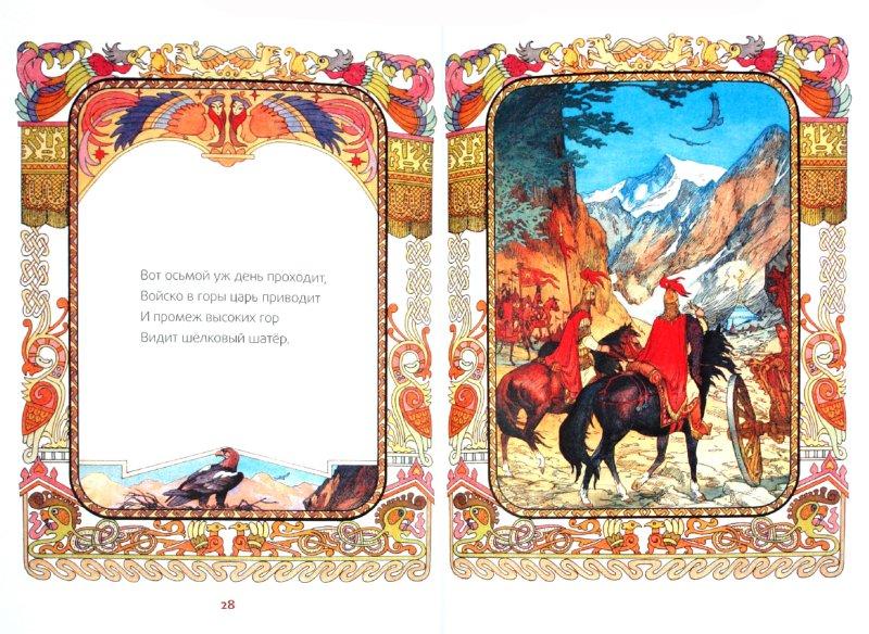 Иллюстрация 1 из 38 для Сказка о золотом петушке - Александр Пушкин | Лабиринт - книги. Источник: Лабиринт