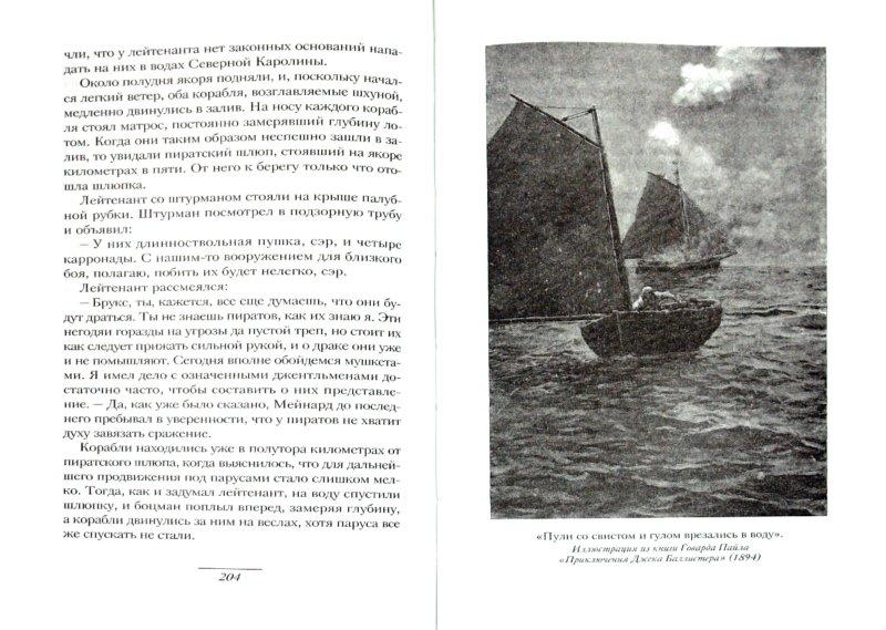 Иллюстрация 1 из 7 для Пираты южных морей - Говард Пайл | Лабиринт - книги. Источник: Лабиринт